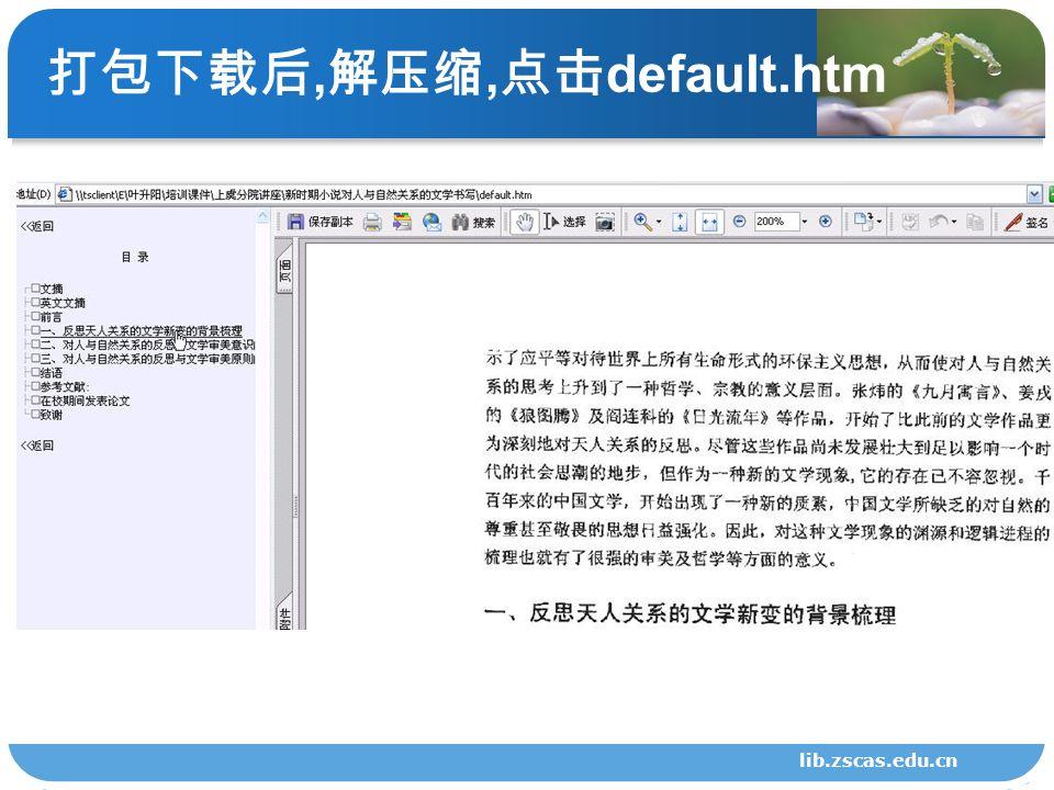打包下载后, 解压缩, 点击 default.htm lib.zscas.edu.cn