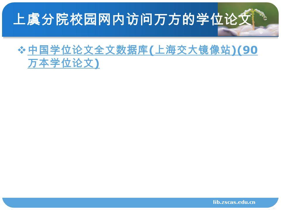上虞分院校园网内访问万方的学位论文  中国学位论文全文数据库 ( 上海交大镜像站 )(90 万本学位论文 ) 中国学位论文全文数据库 ( 上海交大镜像站 )(90 万本学位论文 ) lib.zscas.edu.cn