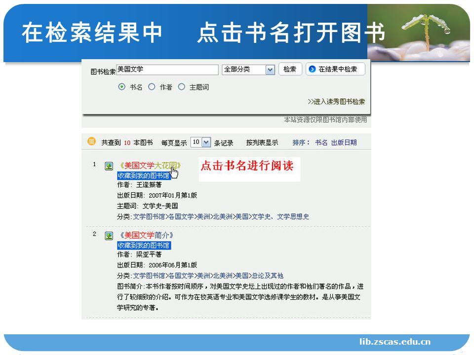 在检索结果中 点击书名打开图书 lib.zscas.edu.cn
