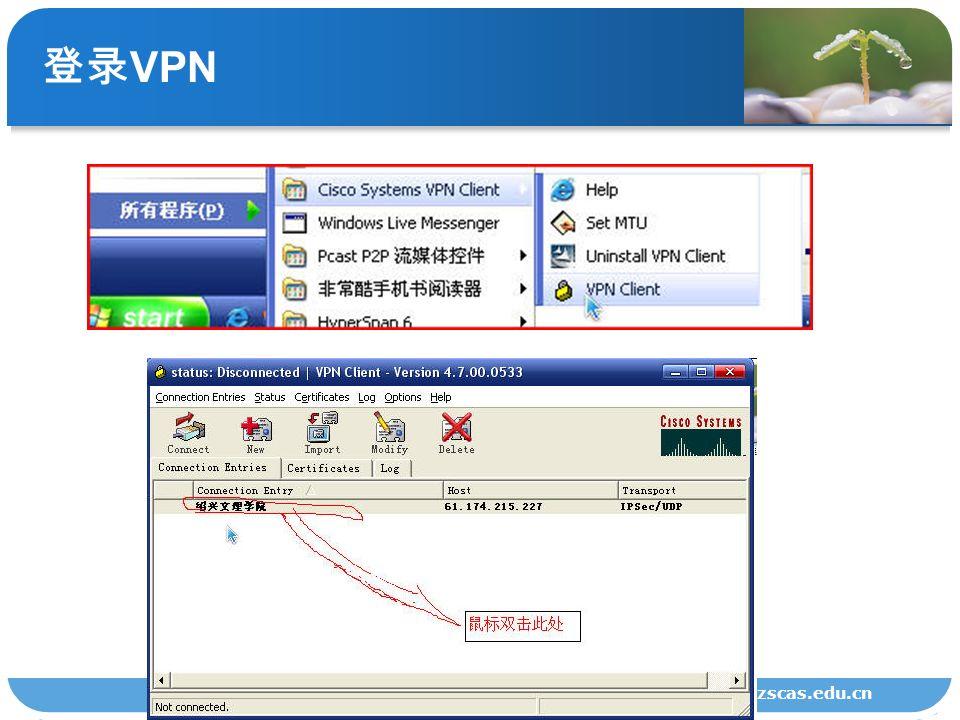 lib.zscas.edu.cn 登录 VPN