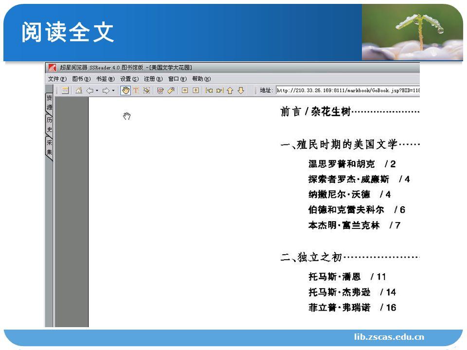 阅读全文 lib.zscas.edu.cn