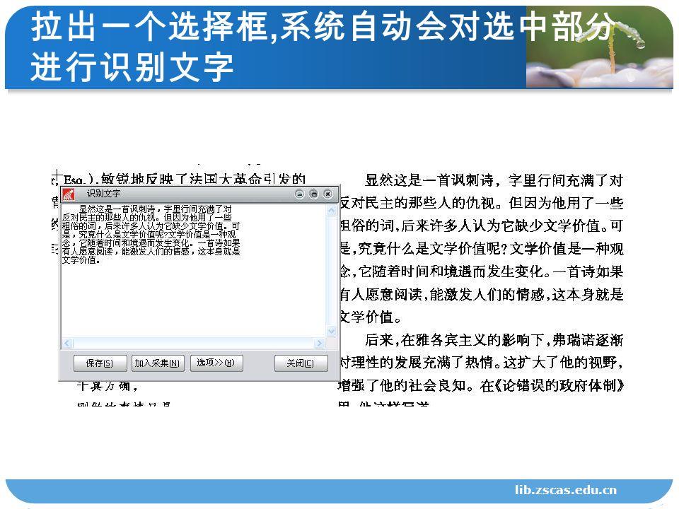 拉出一个选择框, 系统自动会对选中部分 进行识别文字 lib.zscas.edu.cn