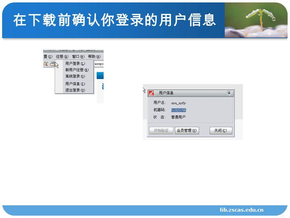 在下载前确认你登录的用户信息 lib.zscas.edu.cn
