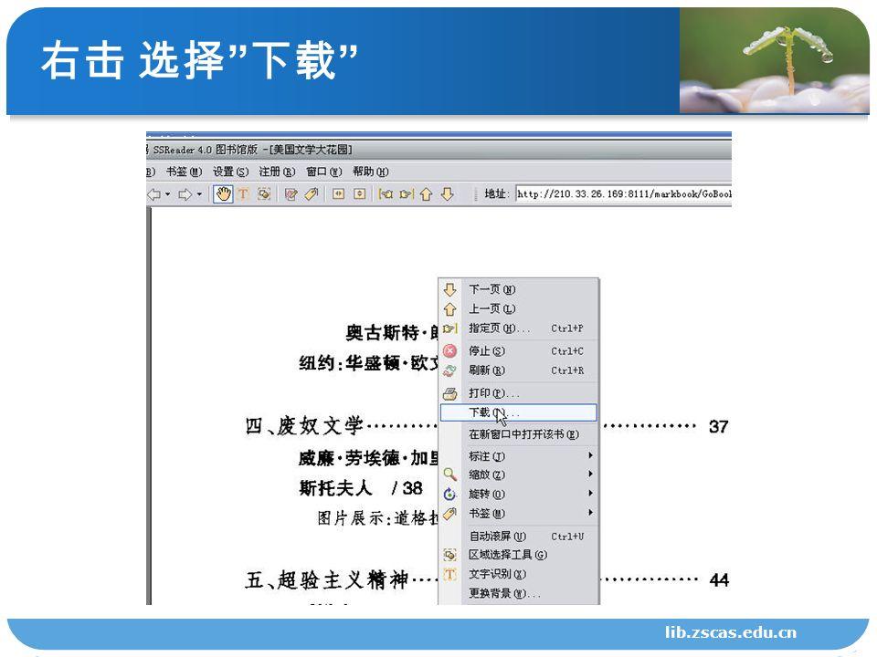 右击 选择 下载 lib.zscas.edu.cn