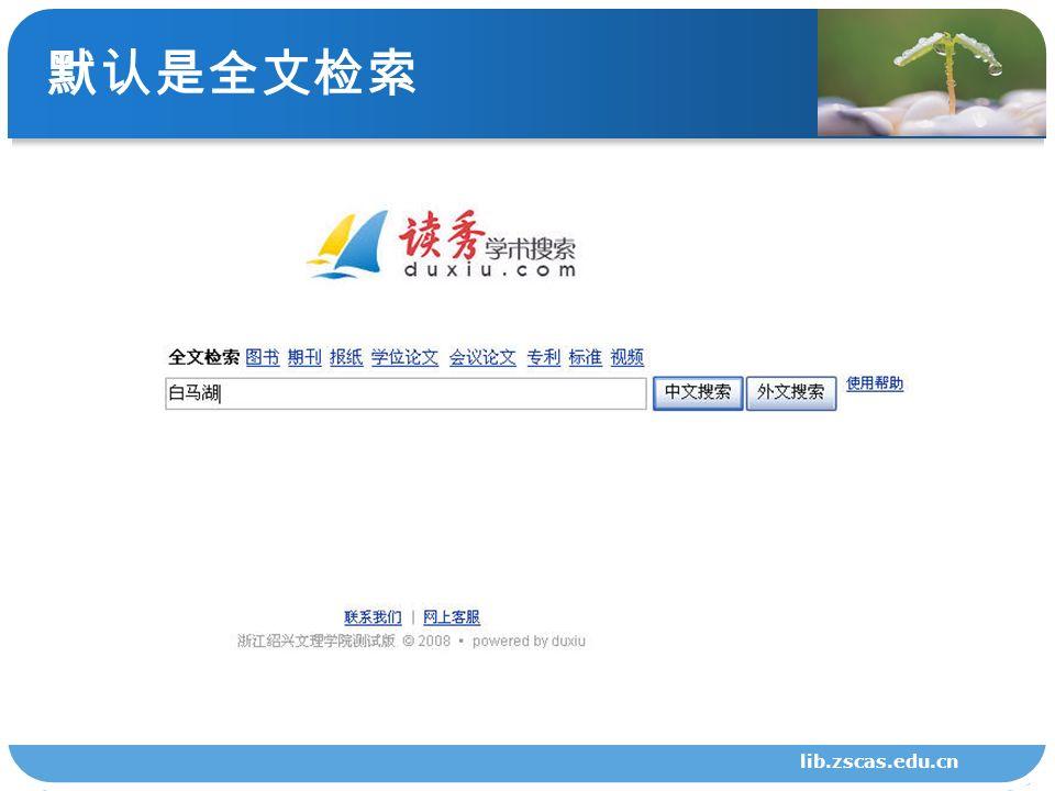 默认是全文检索 lib.zscas.edu.cn