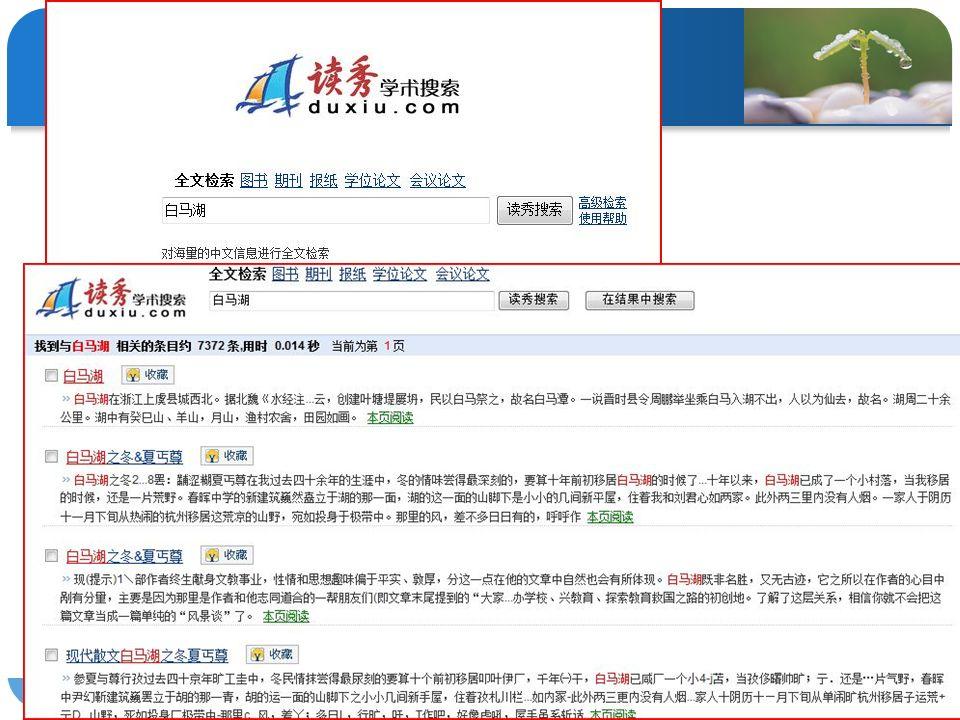 绍兴文理学院图书馆 http://lib.zscas.edu.cn