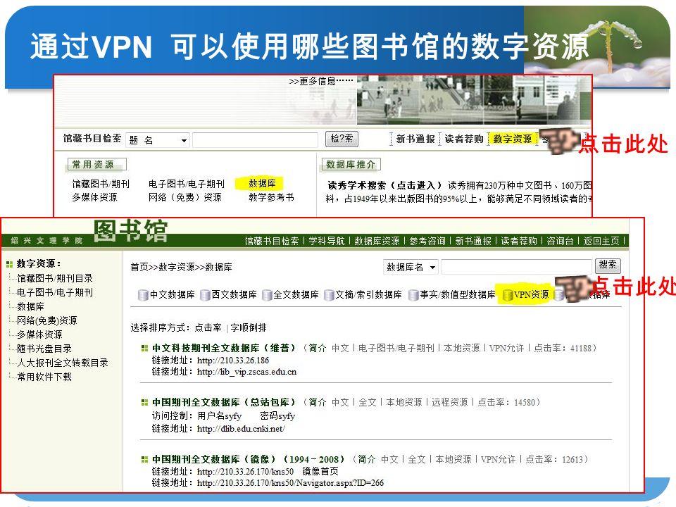 lib.zscas.edu.cn 通过 VPN 可以使用哪些图书馆的数字资源 点击此处