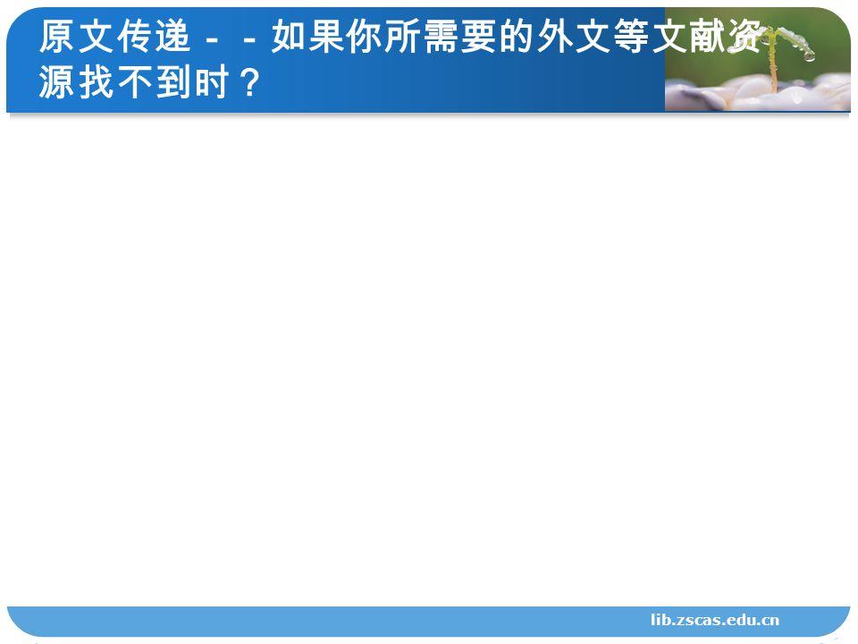 lib.zscas.edu.cn 原文传递--如果你所需要的外文等文献资 源找不到时?
