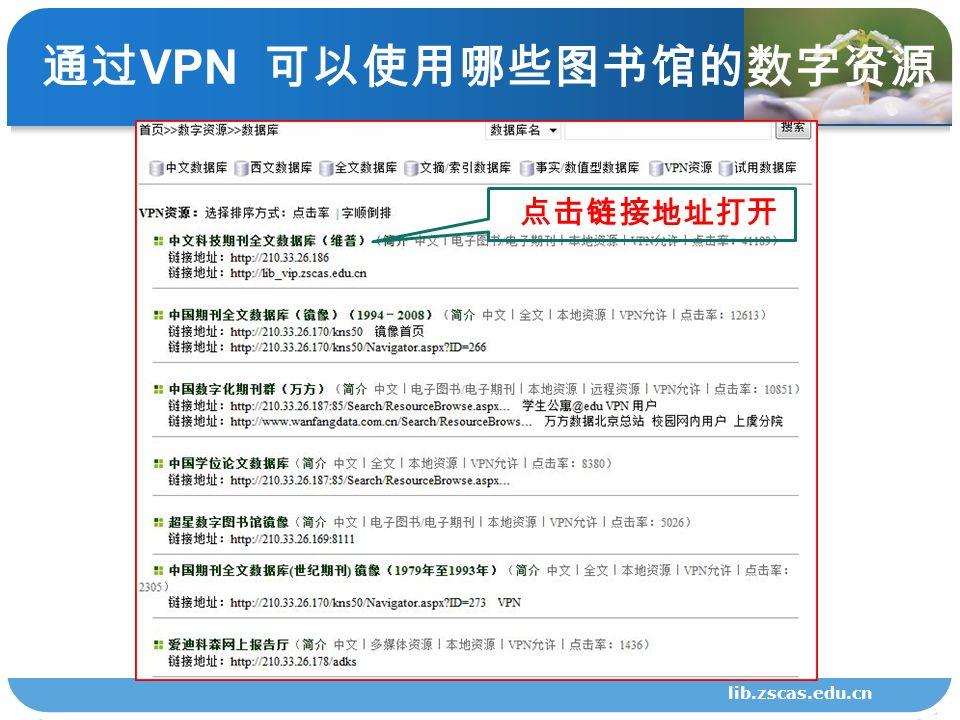 通过 VPN 可以使用哪些图书馆的数字资源 lib.zscas.edu.cn 点击链接地址打开
