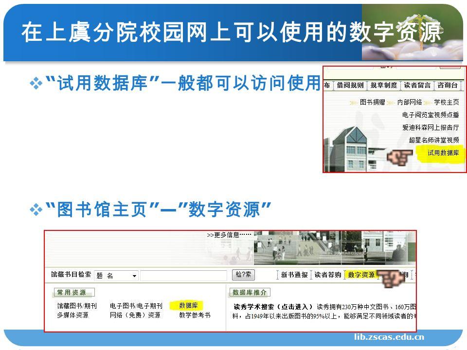 在上虞分院校园网上可以使用的数字资源  试用数据库 一般都可以访问使用  图书馆主页 — 数字资源 lib.zscas.edu.cn