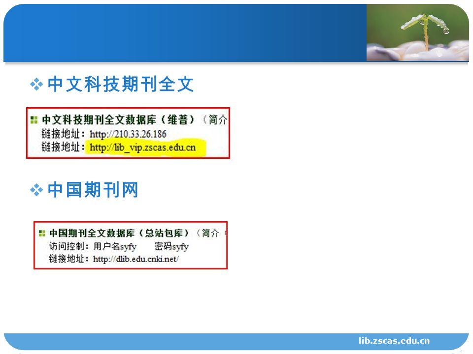 中文科技期刊全文  中国期刊网 lib.zscas.edu.cn