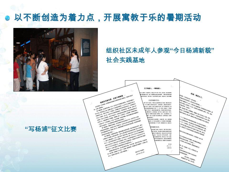 以不断创造为着力点,开展寓教于乐的暑期活动 组织社区未成年人参观 今日杨浦新貌 社会实践基地 写杨浦 征文比赛
