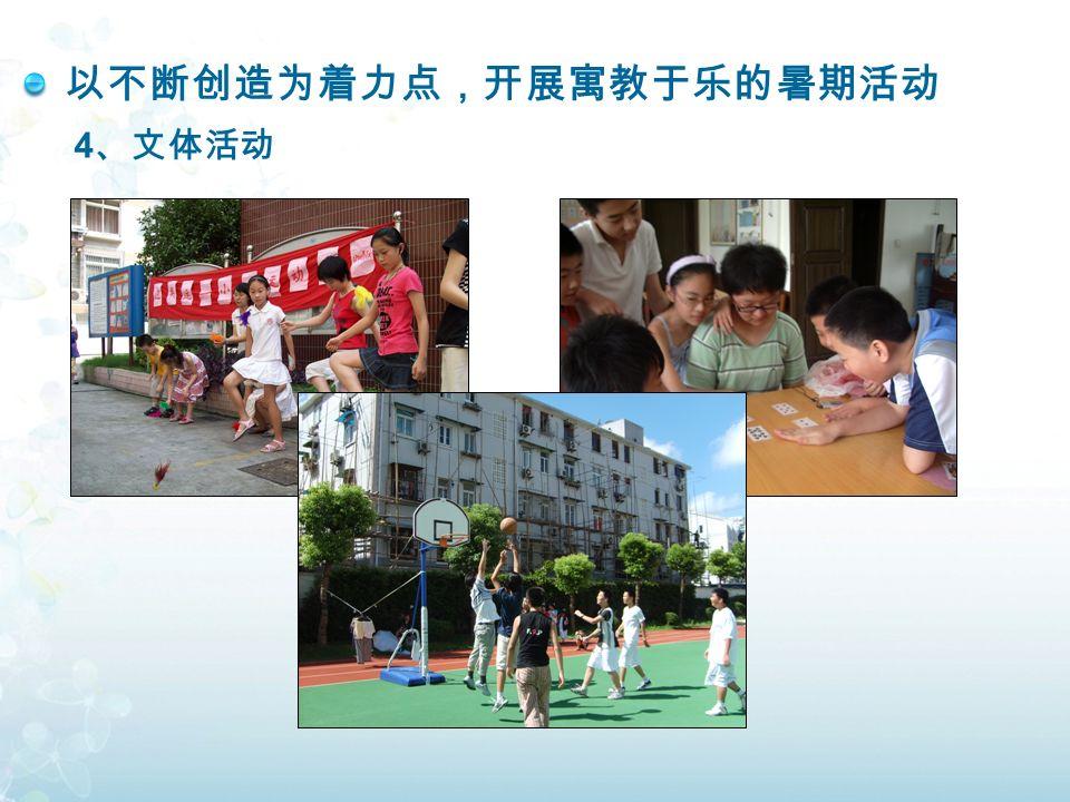以不断创造为着力点,开展寓教于乐的暑期活动 4 、文体活动