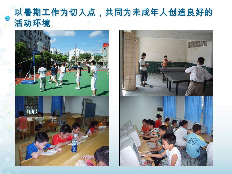 以暑期工作为切入点,共同为未成年人创造良好的 活动环境
