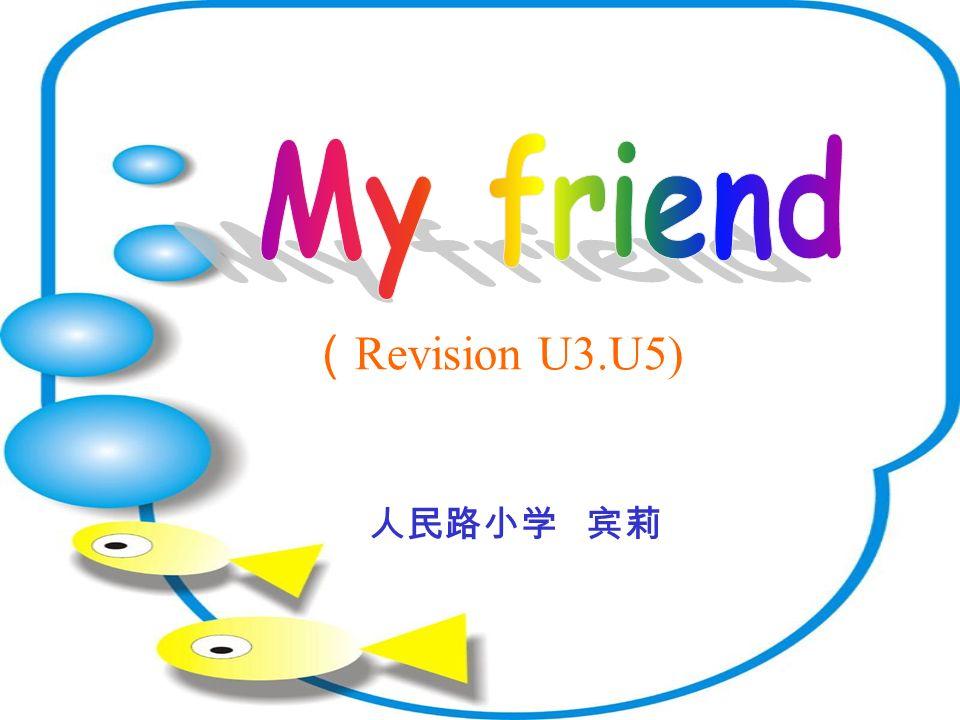 ( Revision U3.U5) 人民路小学 宾莉