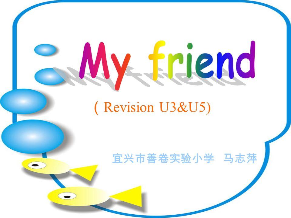 ( Revision U3&U5) 宜兴市善卷实验小学 马志萍