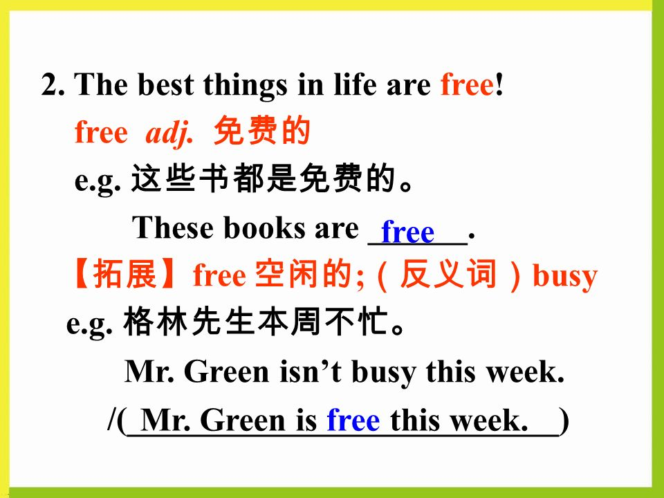 2. The best things in life are free. free adj. 免费的 e.g.