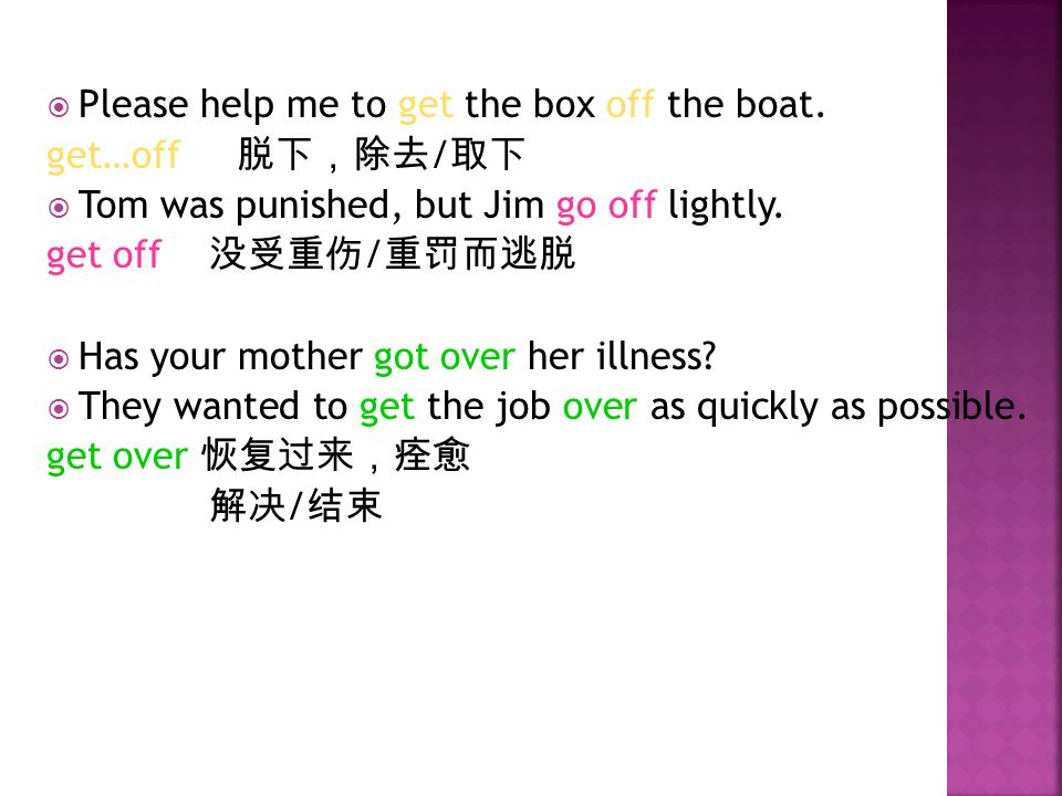  Please help me to get the box off the boat.