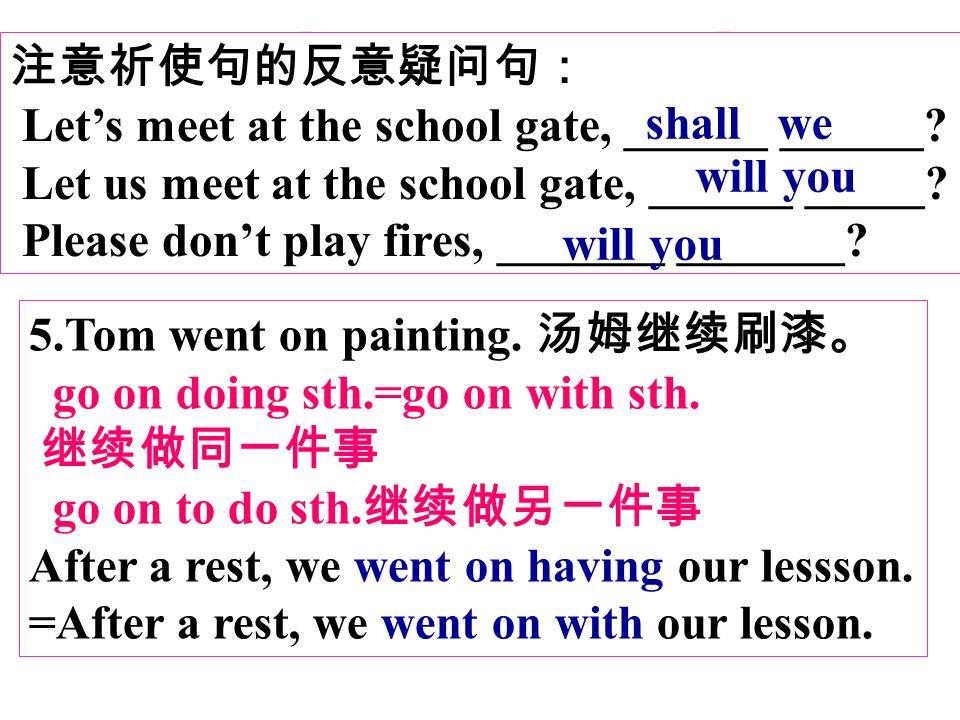 注意祈使句的反意疑问句: Let's meet at the school gate, ______ ______.