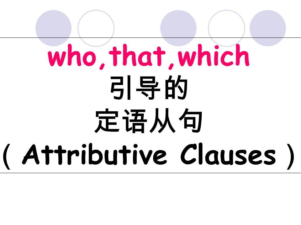 who,that,which 引导的 定语从句 ( Attributive Clauses )
