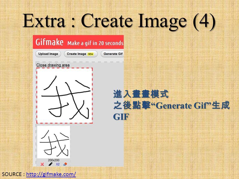Extra : Create Image (4) 進入畫畫模式 之後點擊 Generate Gif 生成 GIF SOURCE : http://gifmake.com/http://gifmake.com/