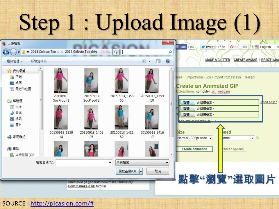 Step 1 : Upload Image (1) 點擊 瀏覽 選取圖片 SOURCE : http://picasion.com/#http://picasion.com/#