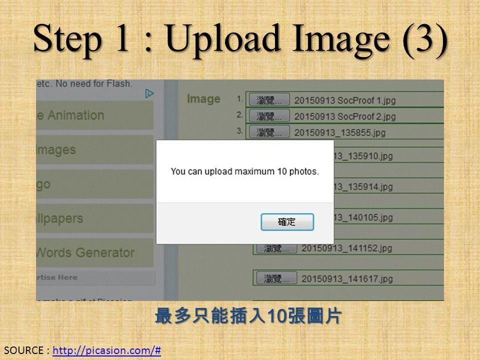 Step 1 : Upload Image (3) 最多只能插入 10 張圖片 SOURCE : http://picasion.com/#http://picasion.com/#