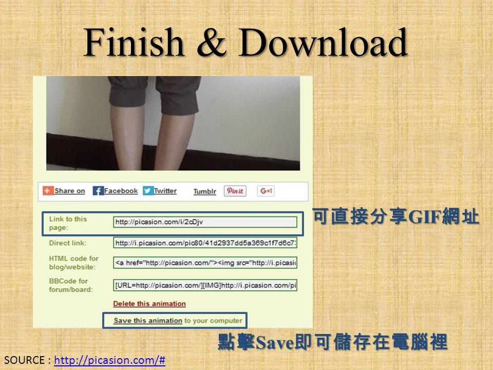 Finish & Download 可直接分享 GIF 網址 點擊 Save 即可儲存在電腦裡 SOURCE : http://picasion.com/#http://picasion.com/#