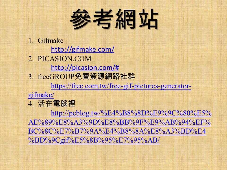 參考網站 1. Gifmake http://gifmake.com/ 2. PICASION.COM http://picasion.com/# 3.