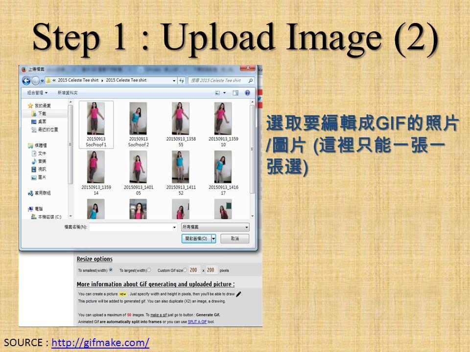 Step 1 : Upload Image (2) 選取要編輯成 GIF 的照片 / 圖片 ( 這裡只能一張一 張選 ) SOURCE : http://gifmake.com/http://gifmake.com/