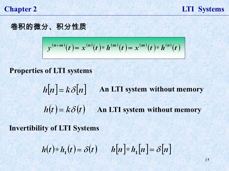 35 卷积的微分、积分性质 Chapter 2 LTI Systems Properties of LTI systems An LTI system without memory Invertibility of LTI Systems