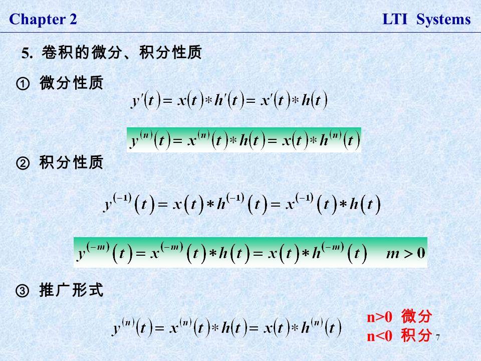 7 Chapter 2 LTI Systems 5. 卷积的微分、积分性质 ① 微分性质 ② 积分性质 ③ 推广形式 n>0 微分 n<0 积分