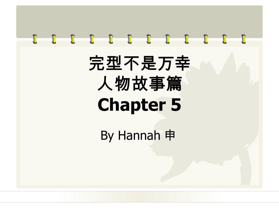 完型不是万幸 人物故事篇 Chapter 5 By Hannah 申