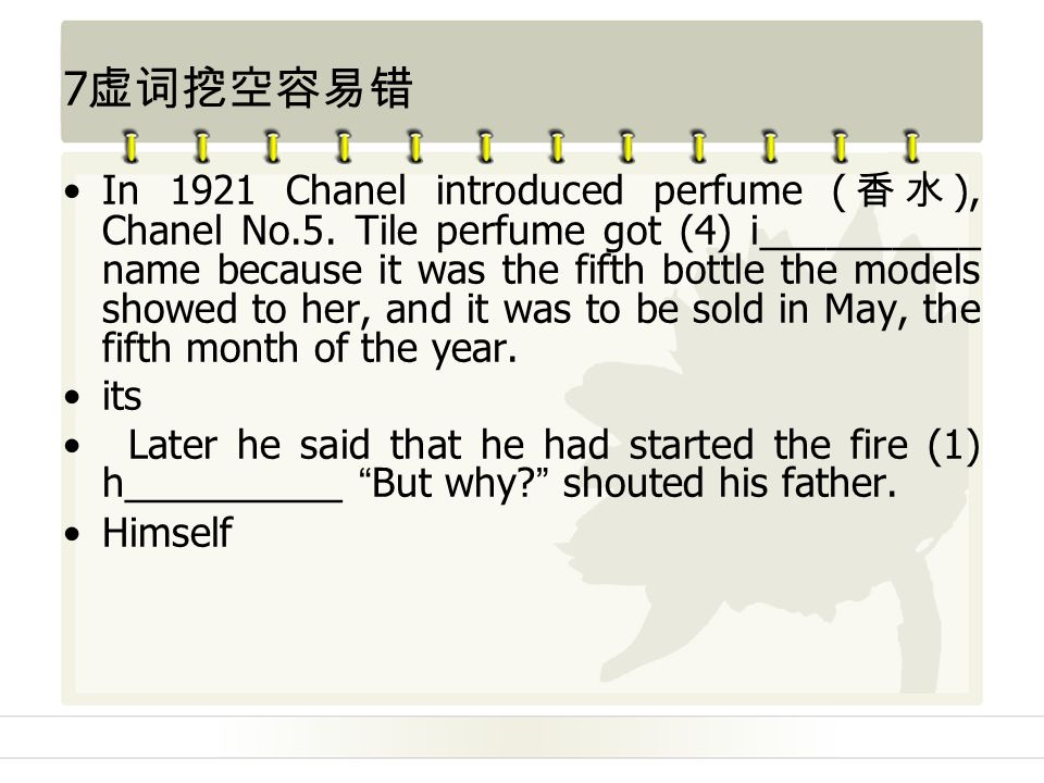 7 虚词挖空容易错 In 1921 Chanel introduced perfume ( 香水 ), Chanel No.5.