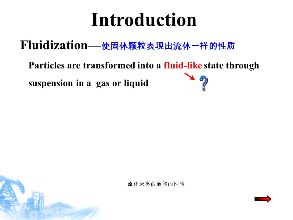 Fluidization— 使固体颗粒表现出流体一样的性质 Particles are transformed into a fluid-like state through suspension in a gas or liquid Introduction