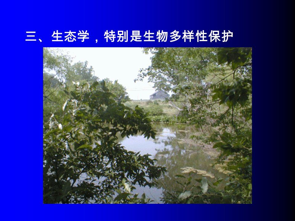 三、生态学,特别是生物多样性保护