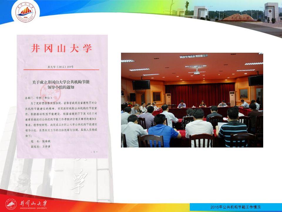 2015 年公共机构节能工作情况