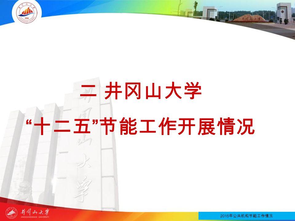 二 井冈山大学 十二五 节能工作开展情况 2015 年公共机构节能工作情况