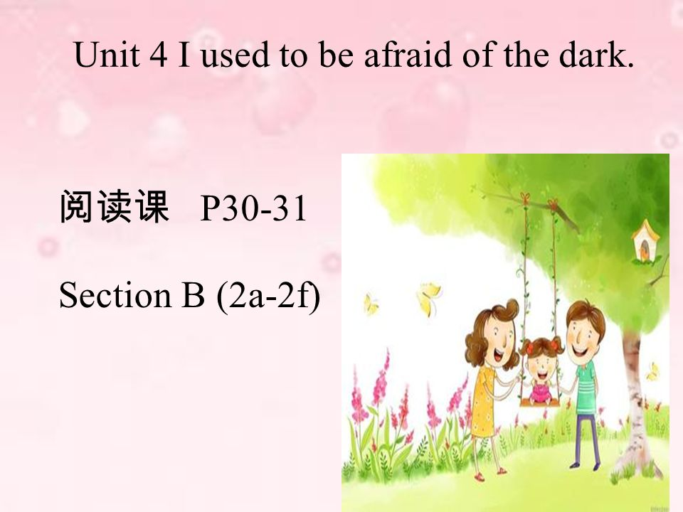 Unit 4 I used to be afraid of the dark. Section B (2a-2f) 阅读课 P30-31