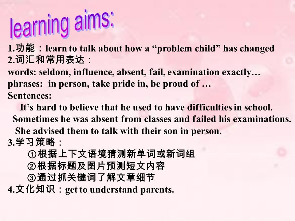 1. 功能: learn to talk about how a problem child has changed 2.
