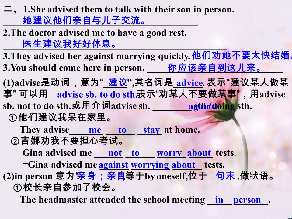 二、 1.She advised them to talk with their son in person.