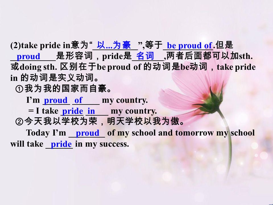 (2)take pride in 意为 __________ , 等于 ___________.
