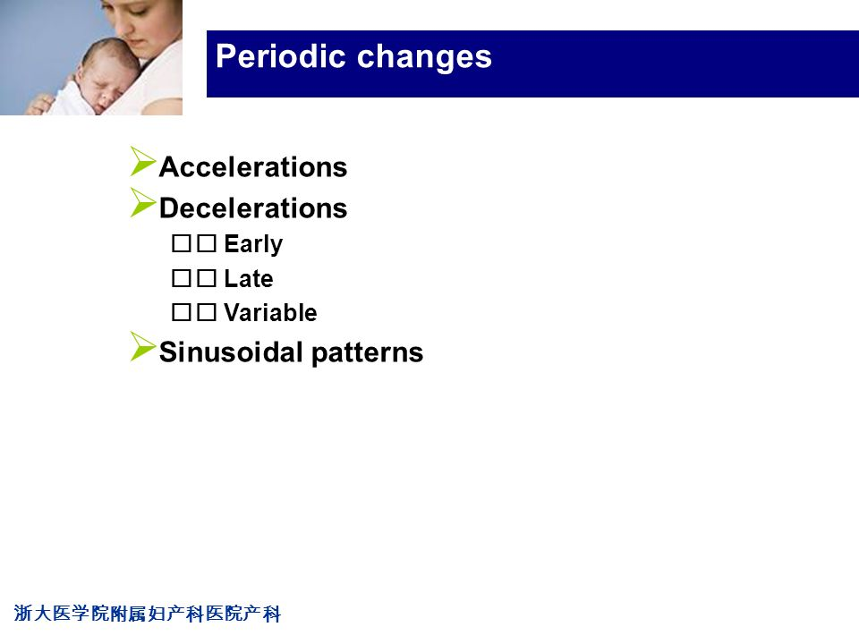 浙大医学院附属妇产科医院产科 Company LOG Periodic changes  Accelerations  Decelerations  Early  Late  Variable  Sinusoidal patterns