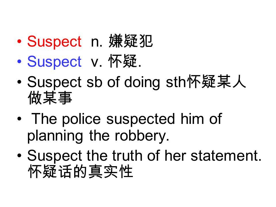 Suspect n. 嫌疑犯 Suspect v. 怀疑.