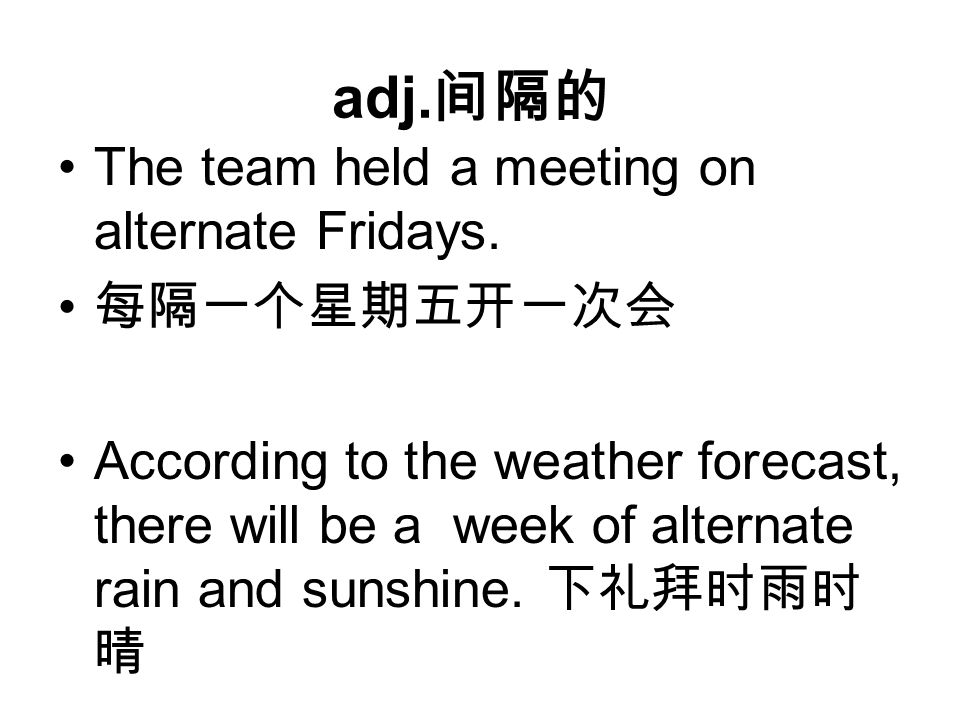adj. 间隔的 The team held a meeting on alternate Fridays.