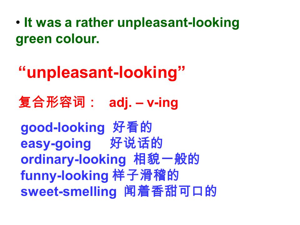 It was a rather unpleasant-looking green colour. unpleasant-looking 复合形容词: adj.