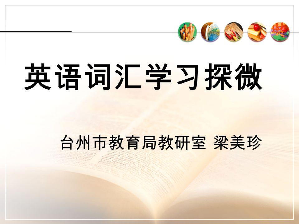 英语词汇学习探微 台州市教育局教研室 梁美珍