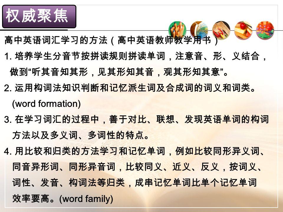 高中英语词汇学习的方法(高中英语教师教学用书) 1. 培养学生分音节按拼读规则拼读单词,注意音、形、义结合, 做到 听其音知其形,见其形知其音,观其形知其意 。 2.