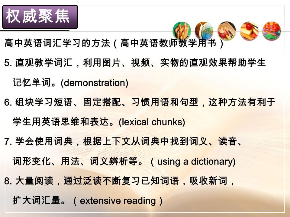 高中英语词汇学习的方法(高中英语教师教学用书) 5. 直观教学词汇,利用图片、视频、实物的直观效果帮助学生 记忆单词。 (demonstration) 6.