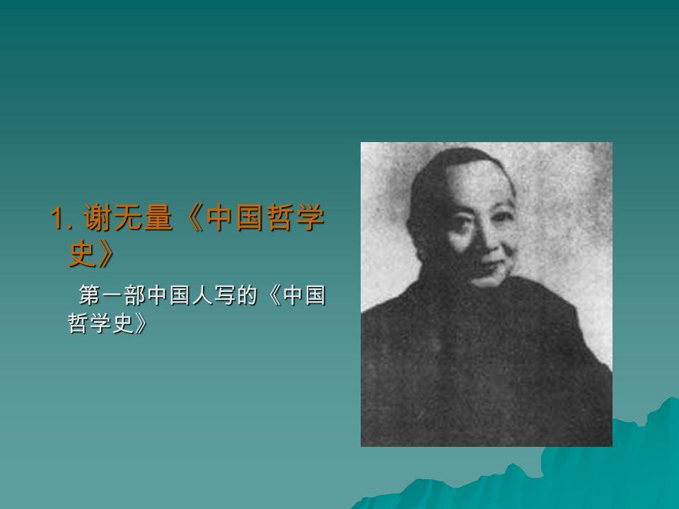 三. 中国哲学史的历史  谢无量《中国哲学史》  胡适《中国哲学史大纲》  冯友兰《中国哲学史》  张岱年《中国哲学大纲》  任继愈《中国哲学史》